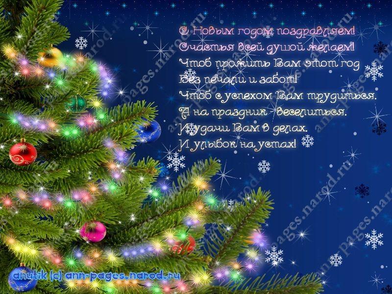 Открытка поздравления с новым годом 2015 и